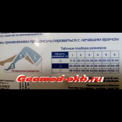 Чулок компрессионный со швом (чулок до колена), 3 класс компрессии ЛПП Фарм ЦК Смоленск