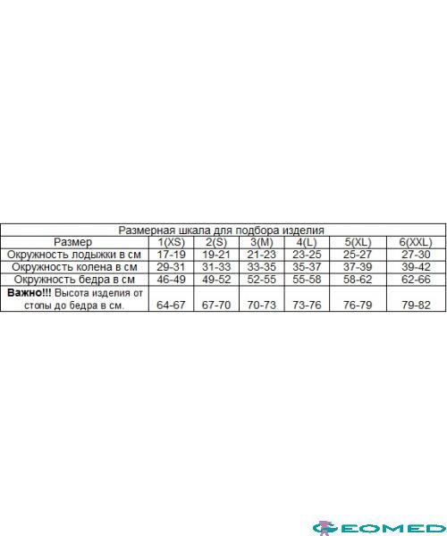 441 Чулки компрессионные К1 (20-30 mmHg) с микрофибройрой, открытый носок (мысок)