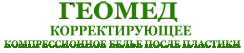 ГеоМед
